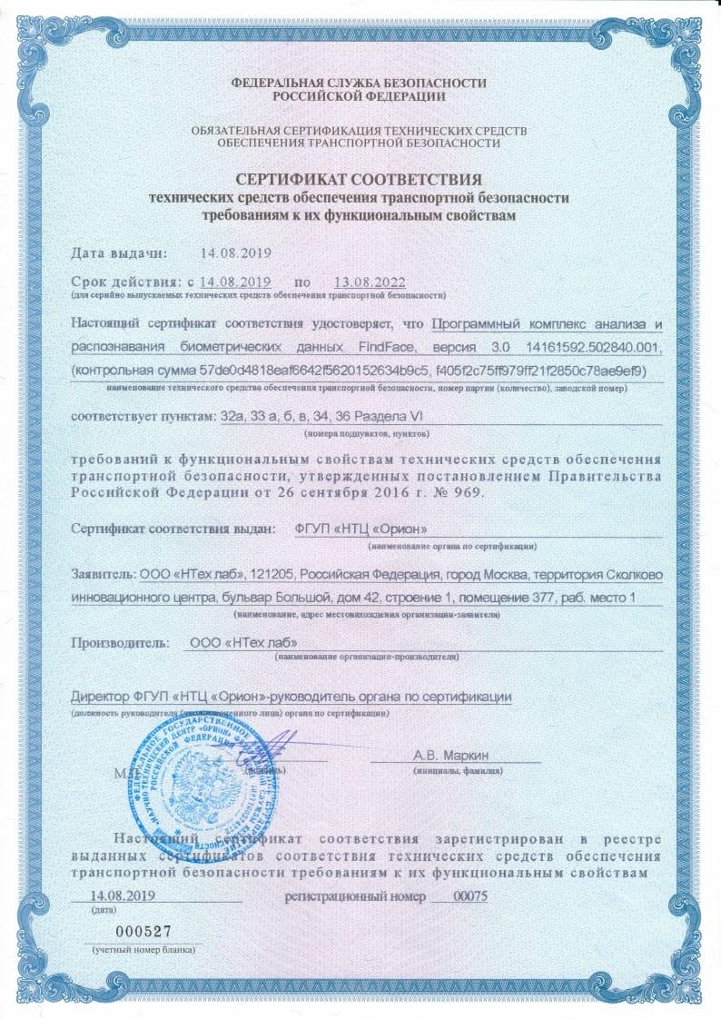 Свидетельство №1-652/18 подтверждения действия сертификата соответствия ООО