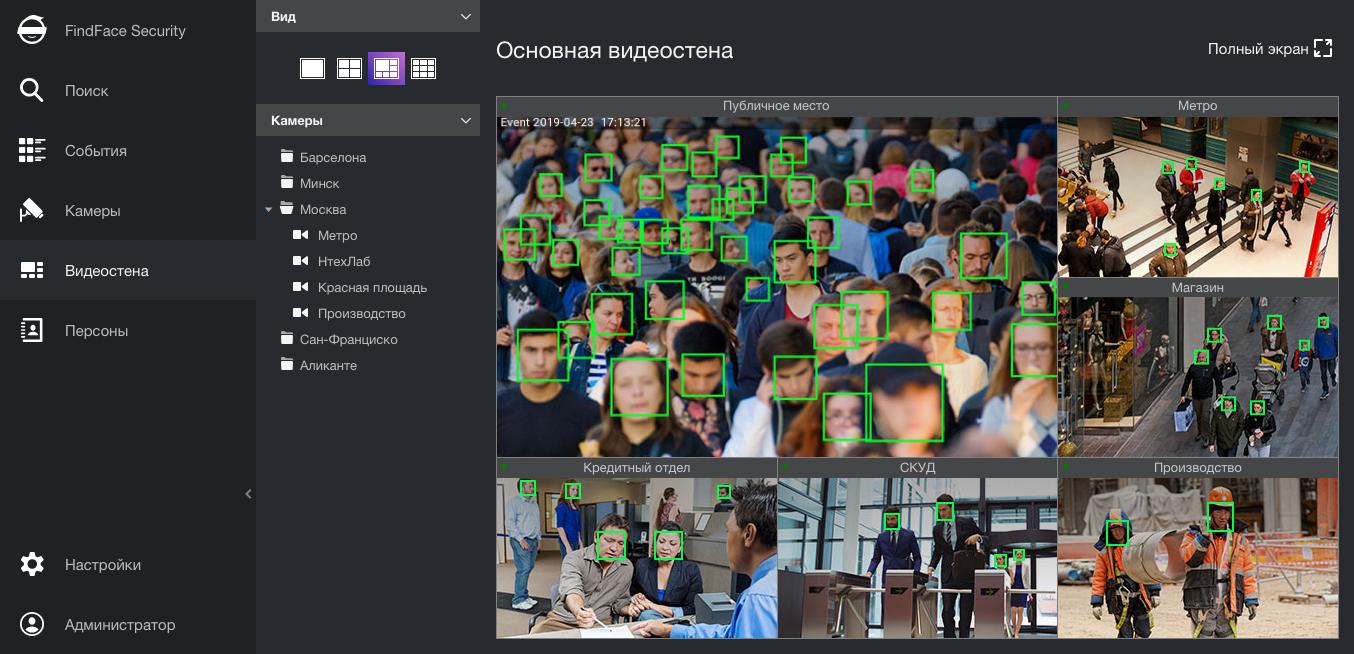 Определение лиц в режиме реального времени в видеопотоке с помощью FindFace Security