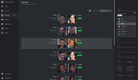 Алгоритм FindFace отслеживает события с участием одного человека в заданном интервале времени